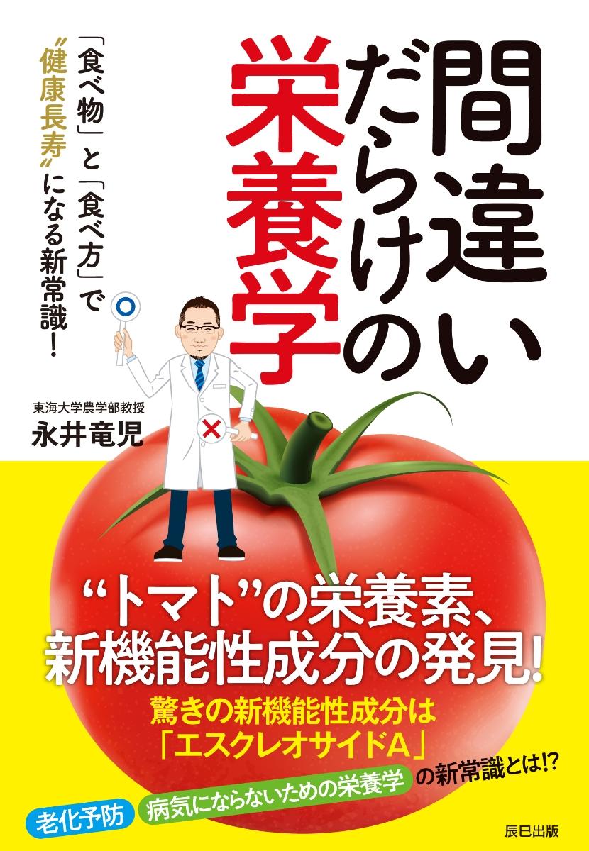 楽天ブックス: 間違いだらけの栄養学 - 永井竜児 - 9784777823413 : 本