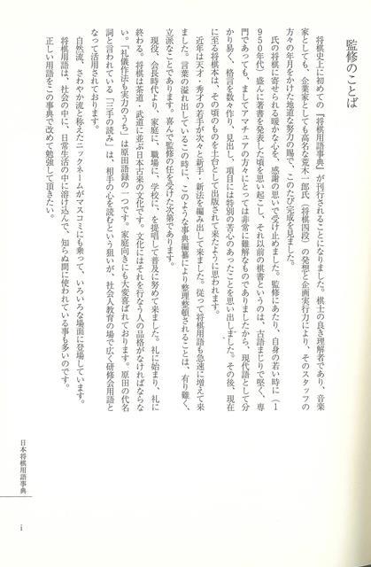 楽天ブックス: 【バーゲン本】日本将棋用語事典 - 森内 俊之 他編 ...
