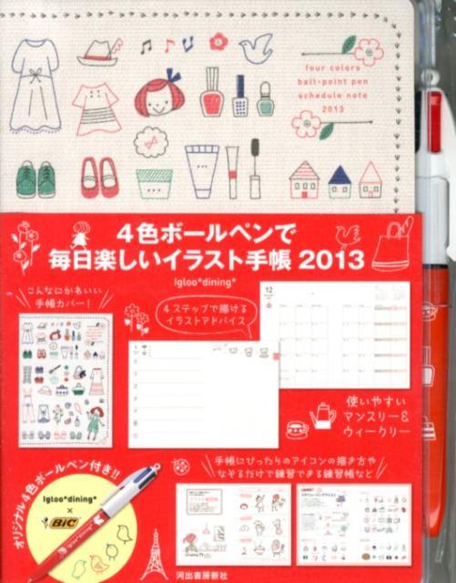 楽天ブックス 4色ボールペンで毎日楽しいイラスト手帳 2013年 Igloo Dining 9784309273440 本
