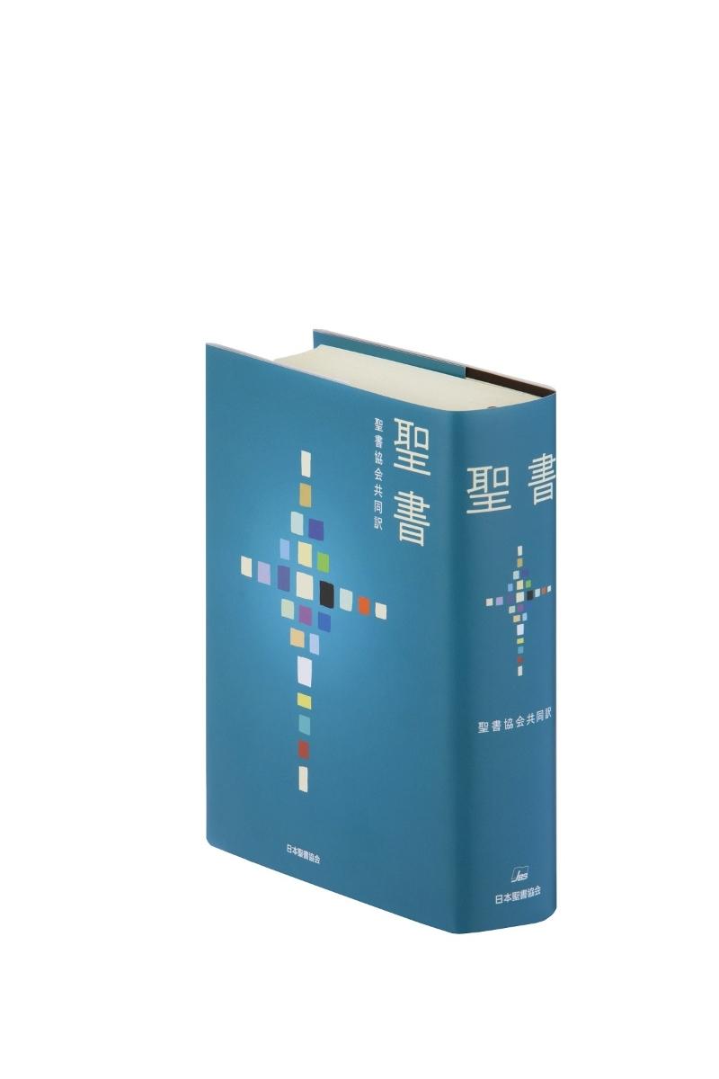 楽天ブックス: 聖書 聖書協会共同訳 SI44 - 日本聖書協会 ...
