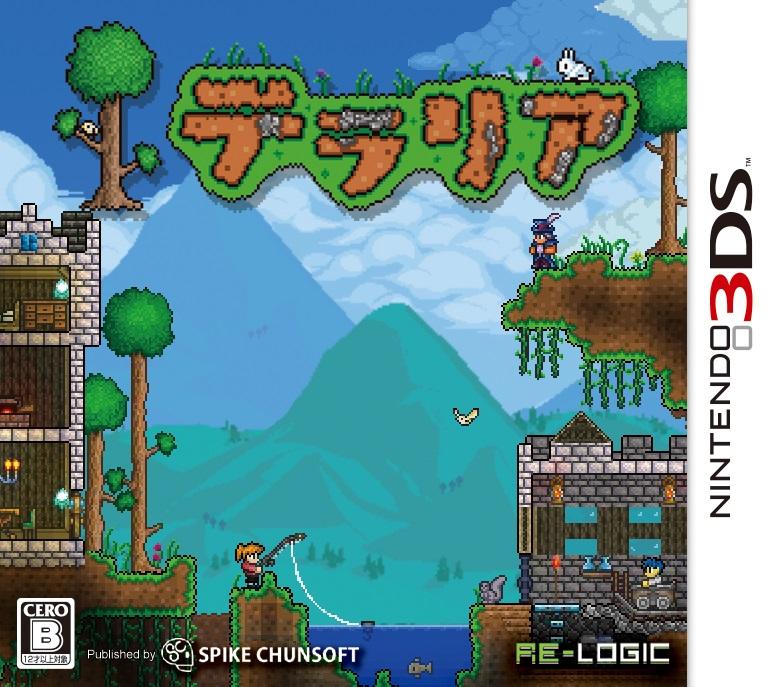 テラリア 3DS版【楽天ブックス】