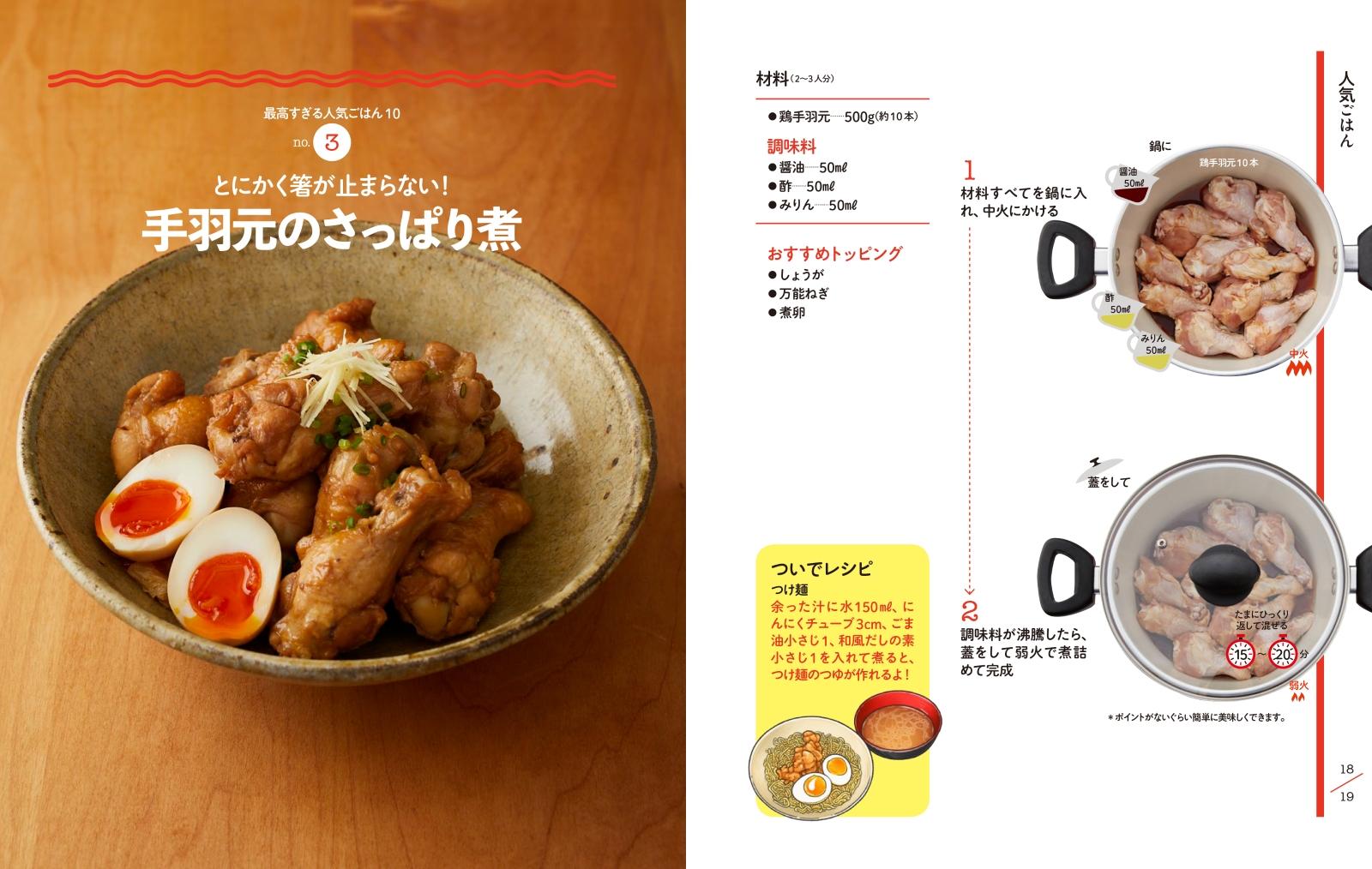 料理 美味しい 世界 一