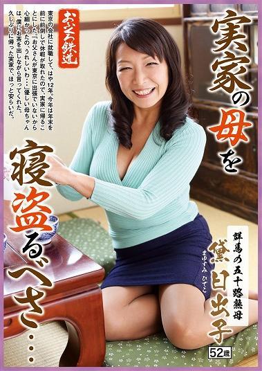 五十路熟母AV DVD アマゾン