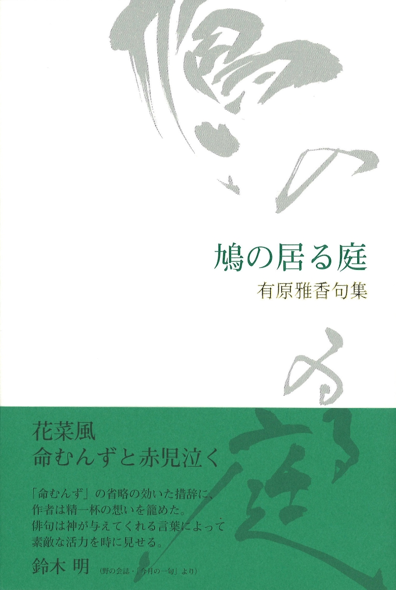 楽天ブックス: 鳩の居る庭 - 有原雅香 - 9784781413488 : 本