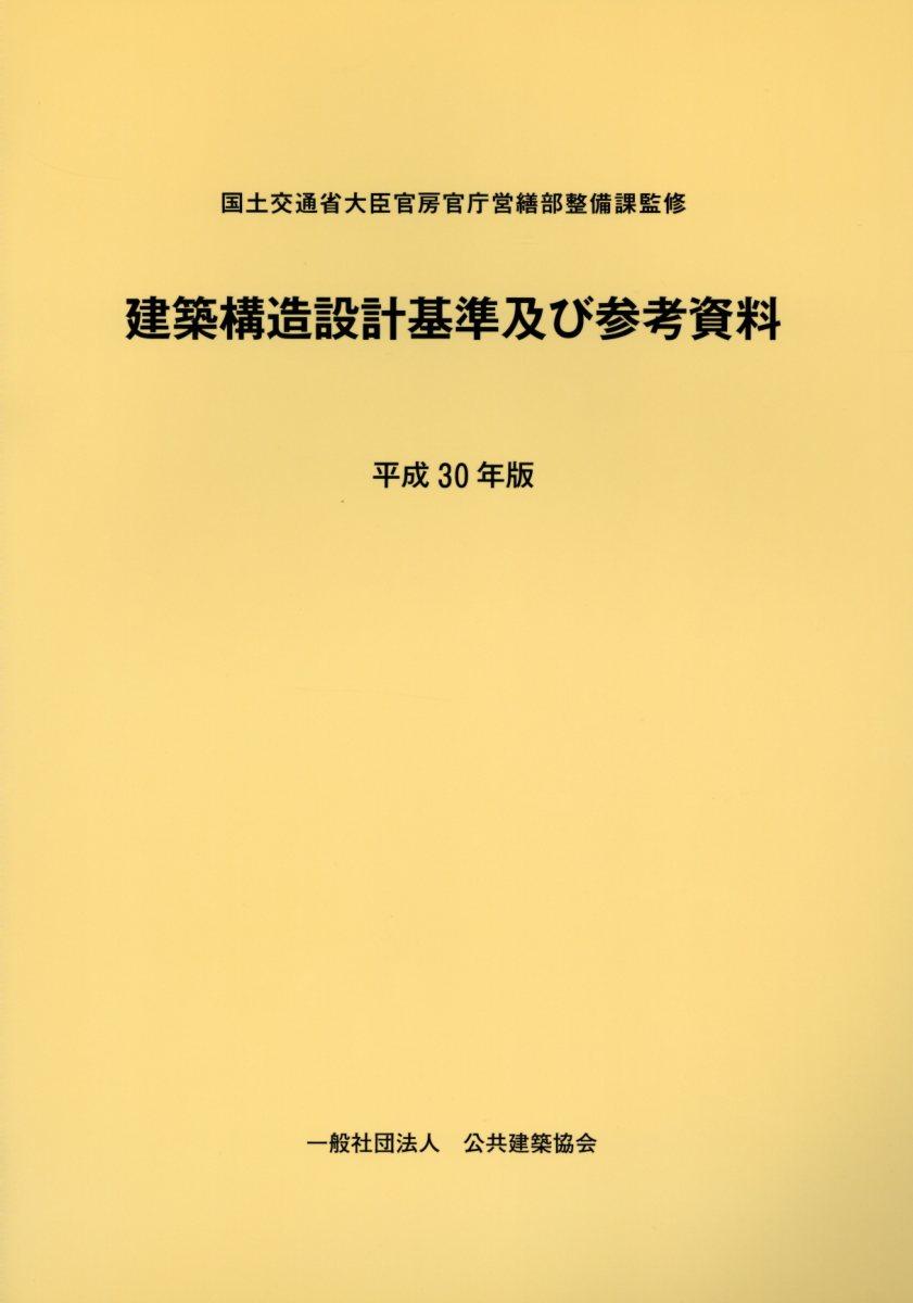 楽天ブックス: 建築構造設計基準及び参考資料(平成30年版) - 国土 ...