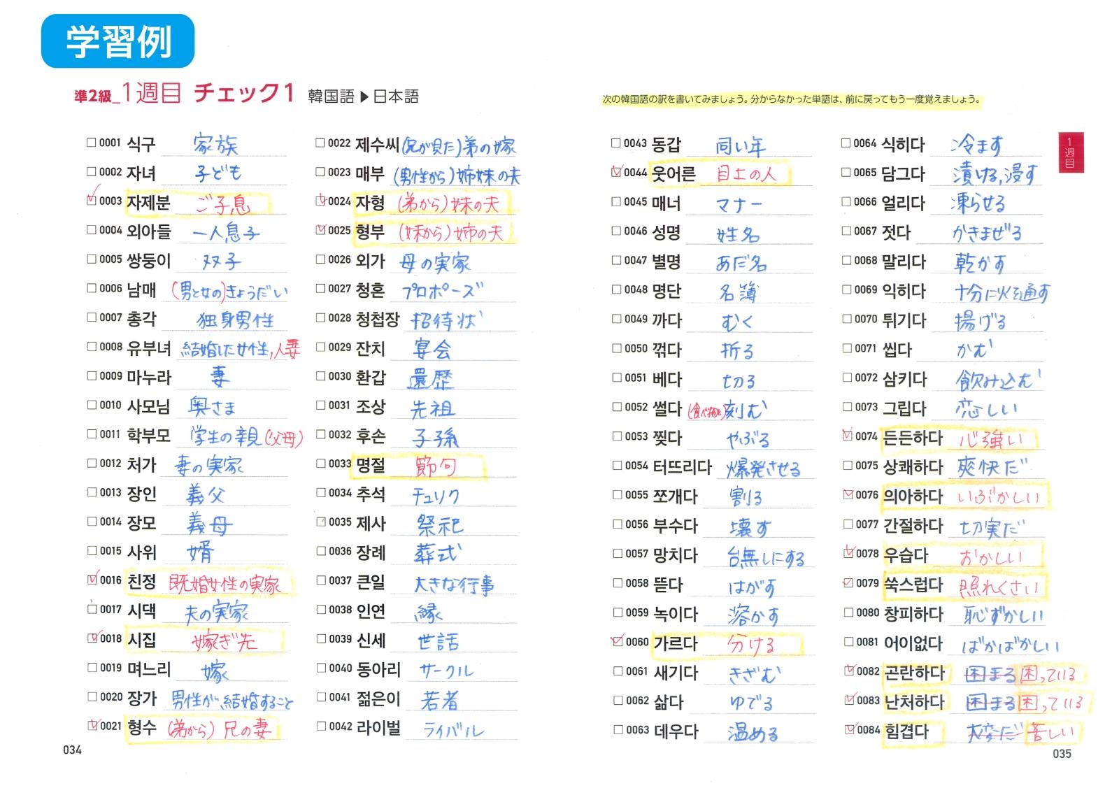 韓国 語 単語