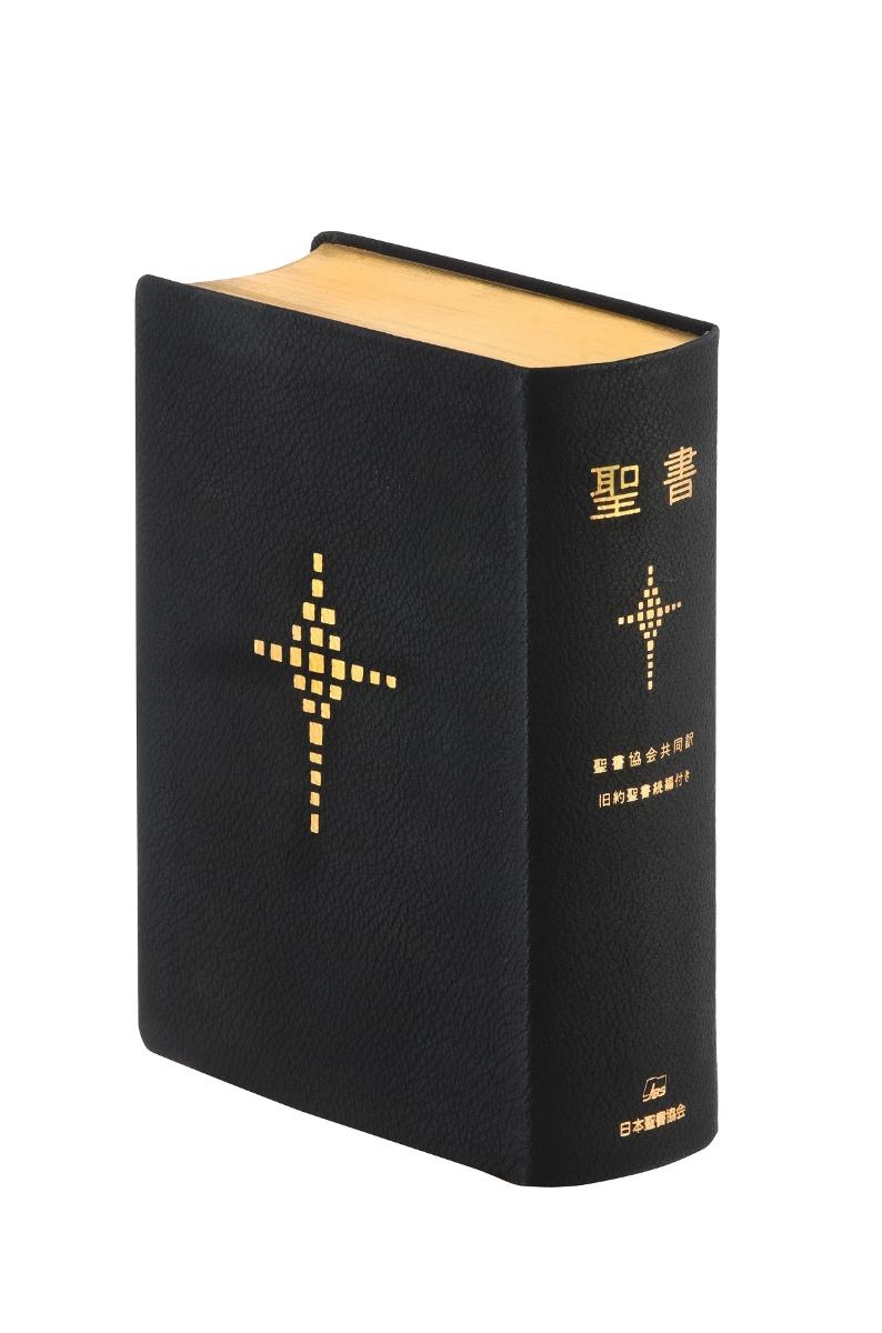 楽天ブックス: 聖書 聖書協会共同訳 旧約聖書続編付き 総革装中型 ...