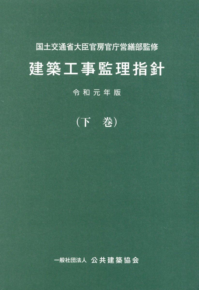 楽天ブックス: 建築工事監理指針(令和元年版下巻) - 国土交通省大臣 ...