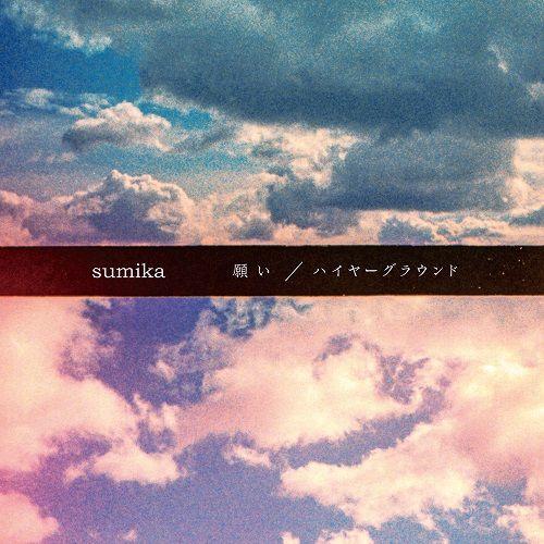 sumika 【先着特典】願い/ ハイヤーグラウンド (初回限定盤A 2CD) (ジャケットデザイン・ポストカードカレンダー付き)