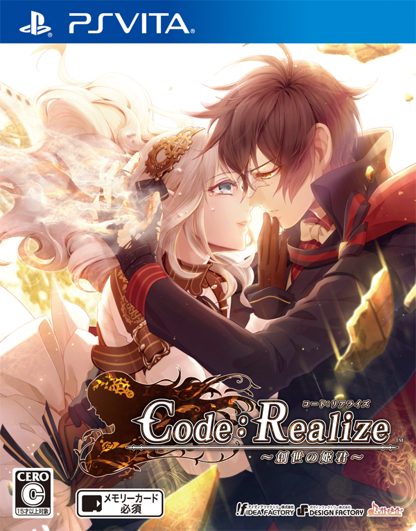 Code:Realize 〜創世の姫君〜 通常版【楽天ブックス】