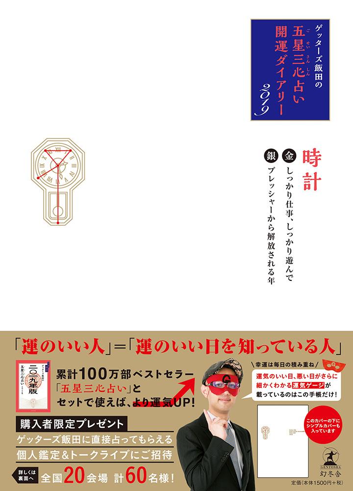 占い 2020 ゲッターズ 飯田