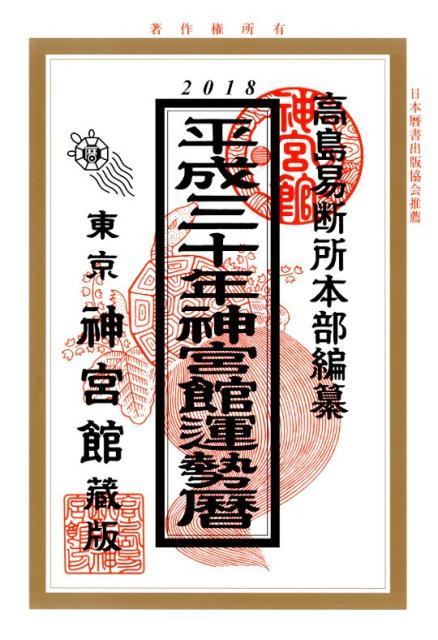 −暦で見るあなたの運勢− - koyomi-shinreikan.com