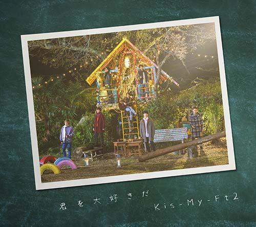 Kis-My-Ft2 君を大好きだ (EXTRA盤 CD+DVD)