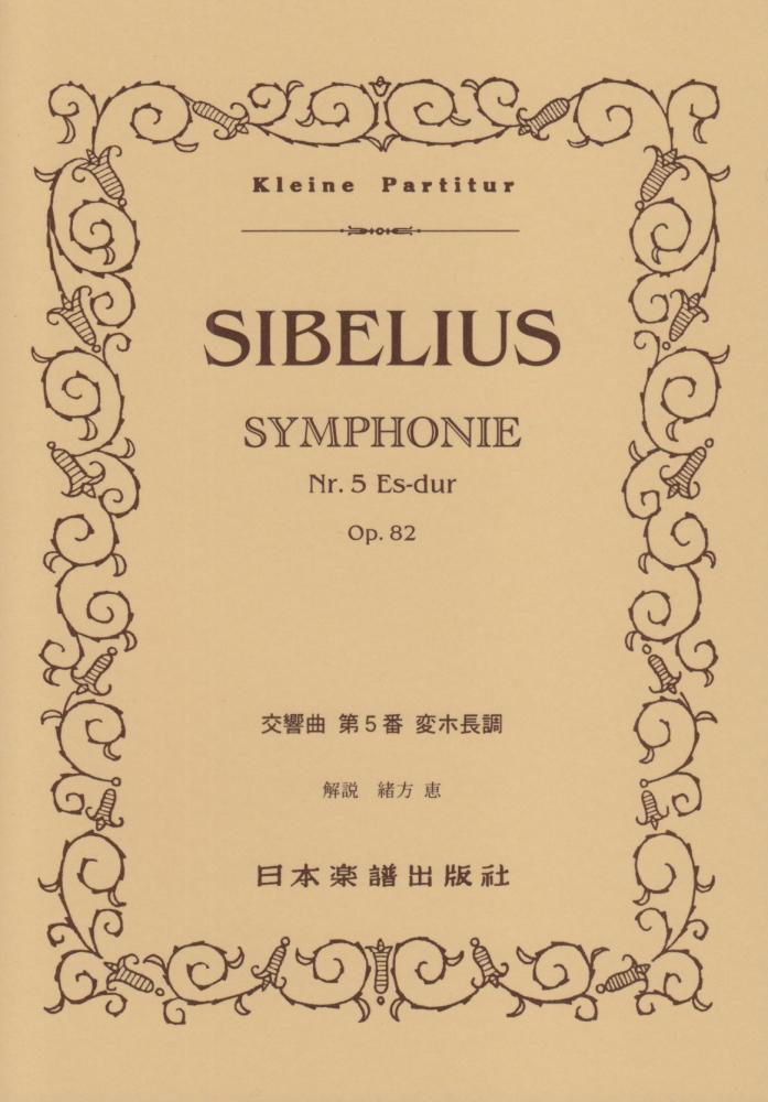 楽天ブックス: シベリウス/交響曲第5番変ホ長調 - ジャン・シベリウス ...
