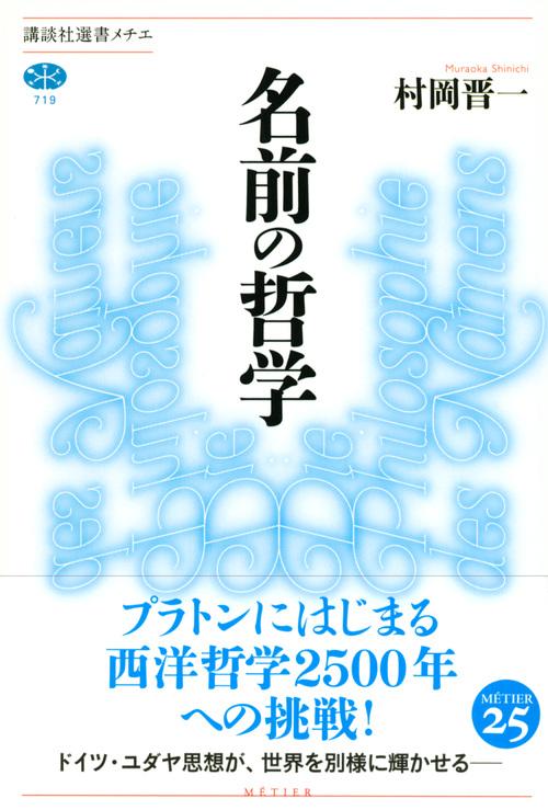 楽天ブックス: 名前の哲学 - 村岡 晋一 - 9784065183601 : 本