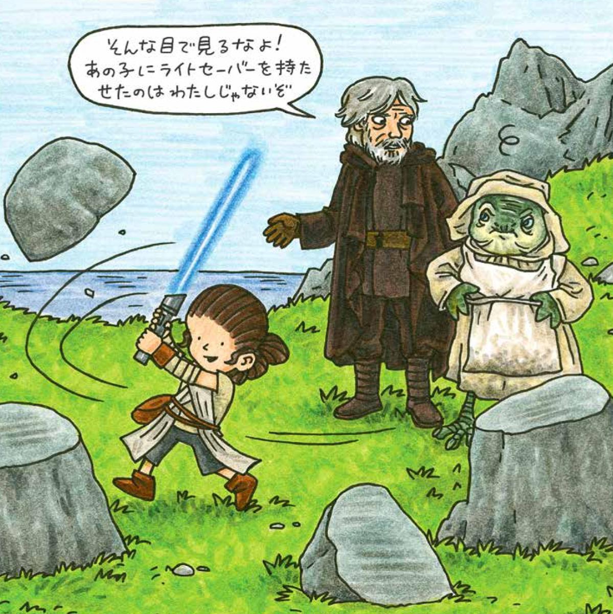 楽天ブックス Star Wars レイと仲間たち ジェフリー ブラウン 本