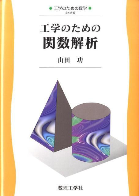 楽天ブックス: 工学のための関数解析 - 山田功 - 9784901683623 : 本