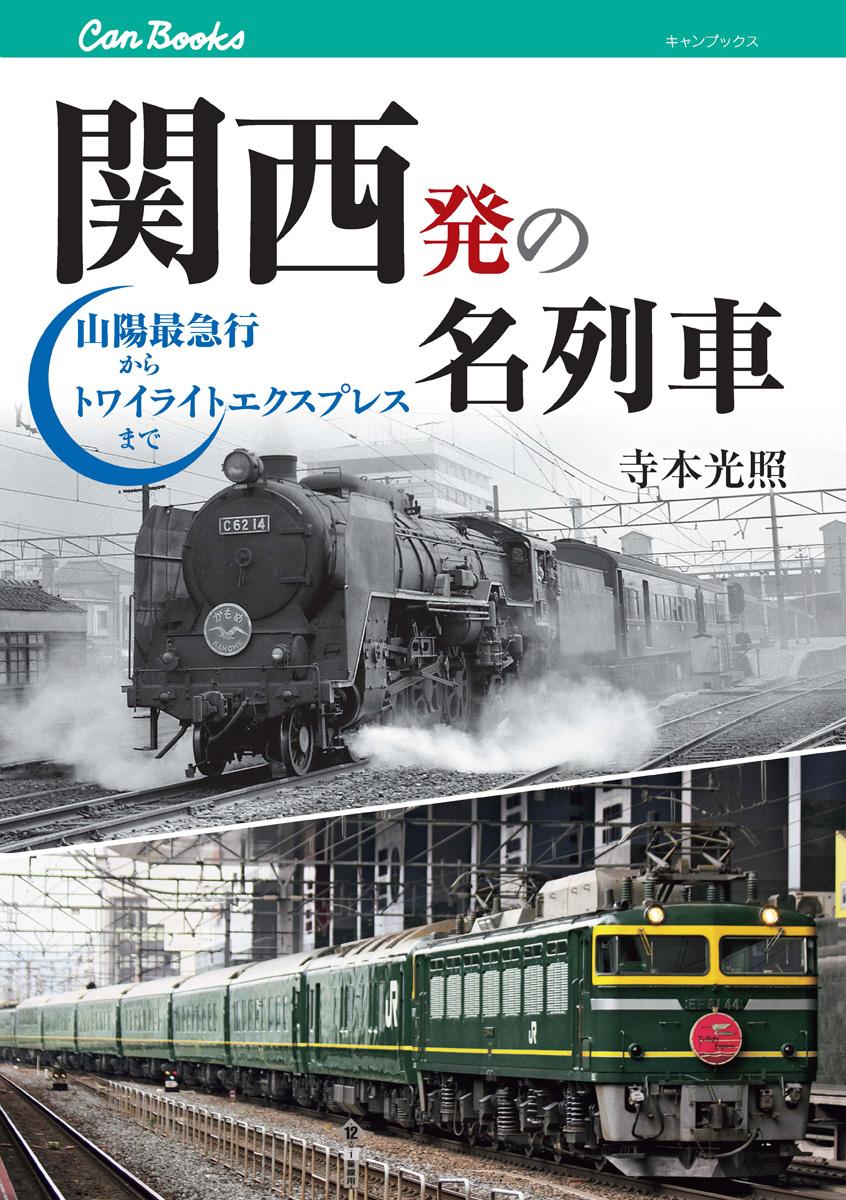 楽天ブックス: 関西発の名列車 - 山陽最急行からトワイライト ...