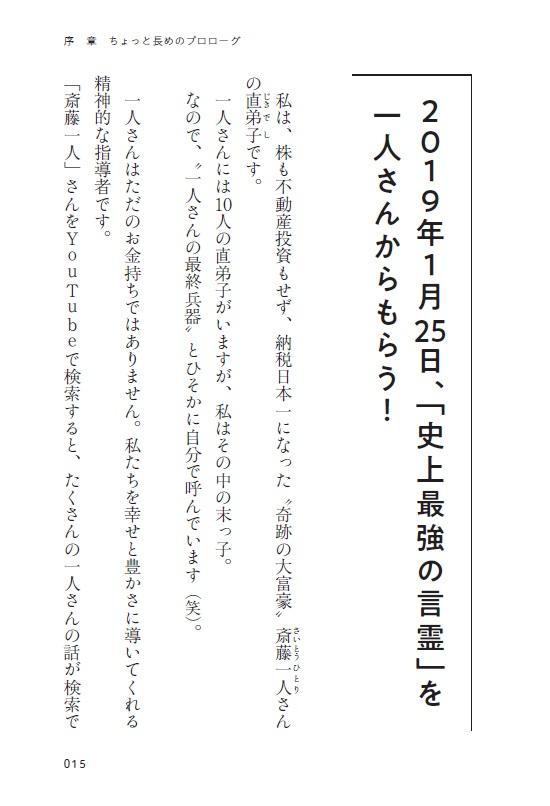 斎藤一人 最新の話