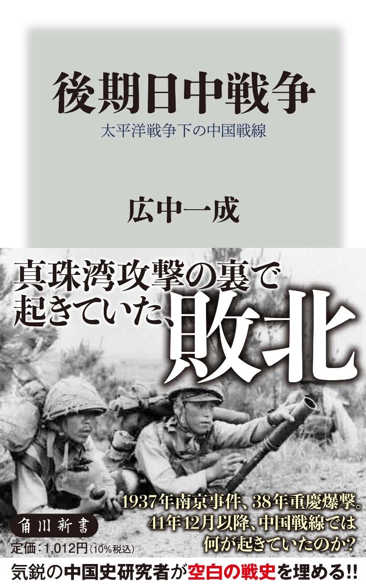日 中 戦争 結果