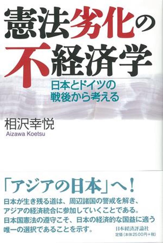 憲法劣化の不経済学 日本とドイツの戦後から考える相沢幸悦