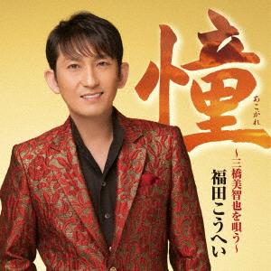 福田こうへい<span>(3)</span>