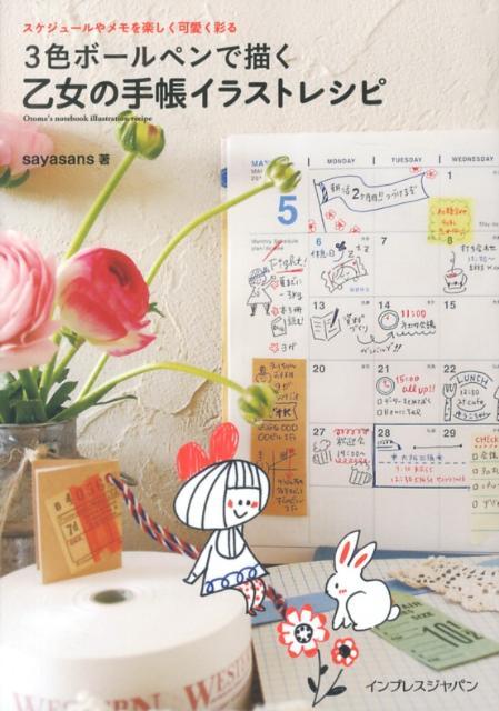 楽天ブックス 3色ボールペンで描く乙女の手帳イラストレシピ