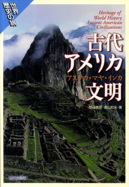 楽天ブックス: 古代アメリカ文明...