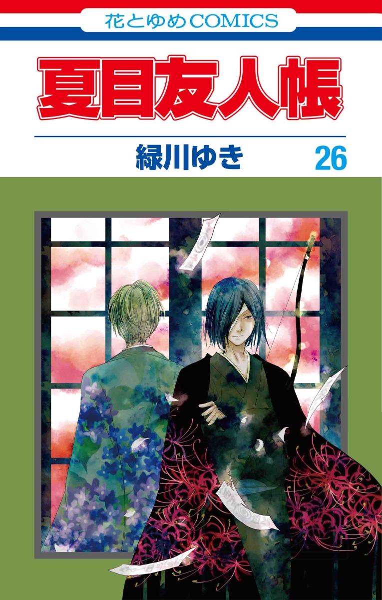 夏目友人帳 26 (花とゆめコミックス) [ 緑川 ゆき ]