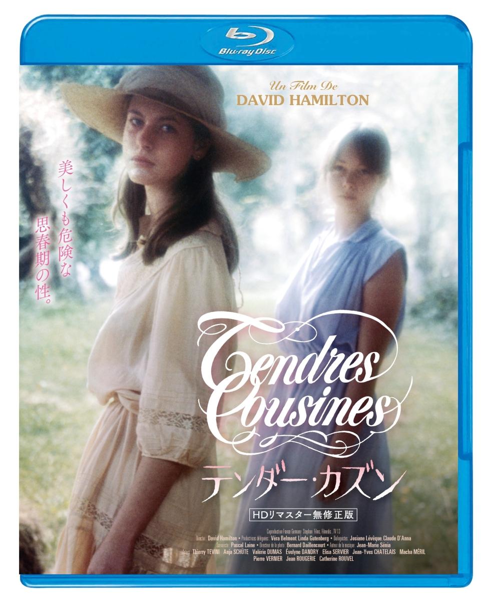 RAY無修正画像 Amazon.co.jp | 青い体験/続・青い体験 Blu-ray セット<無修正版 ...