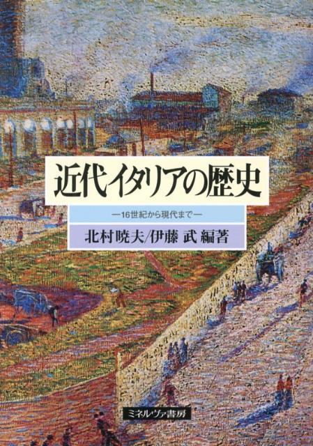 楽天ブックス: 近代イタリアの歴史 - 16世紀から現代まで - 北村暁夫 ...