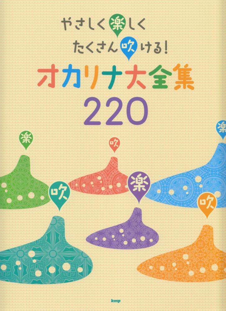 エム の ツム 200
