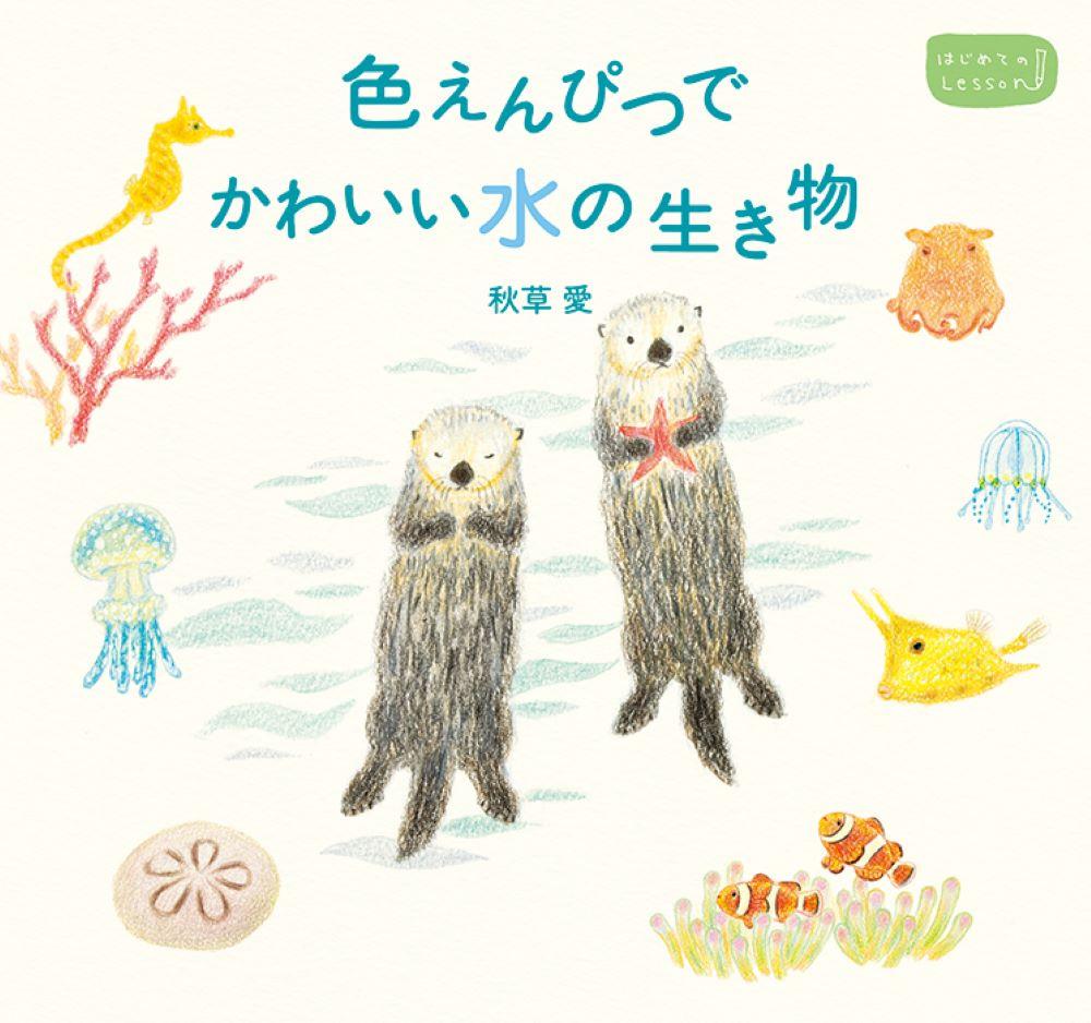 楽天ブックス: 色えんぴつでかわいい水の生き物 - 秋草愛 ...