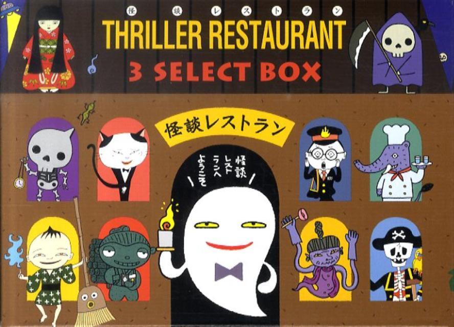 楽天ブックス: 怪談レストランギフトセット(全3巻) - 9784494043798 : 本