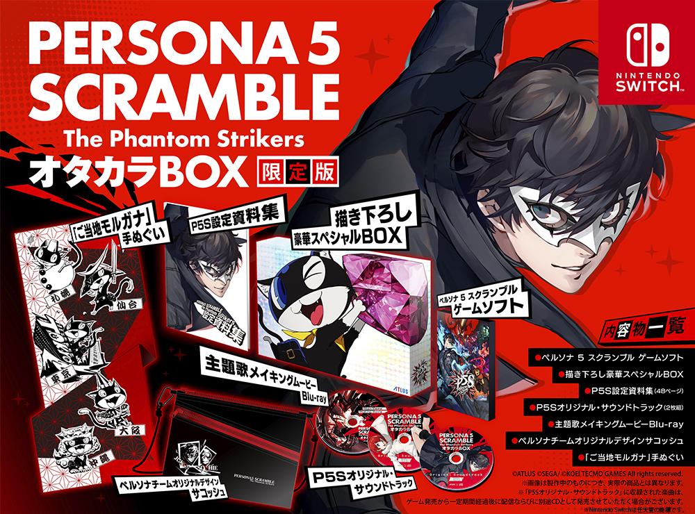 【予約】ペルソナ5 スクランブル ザ ファントム ストライカーズ 限定版 Nintendo Switch版