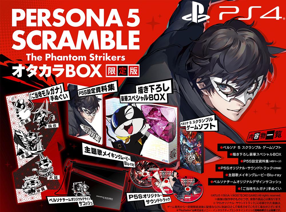 【予約】ペルソナ5 スクランブル ザ ファントム ストライカーズ 限定版 PS4版