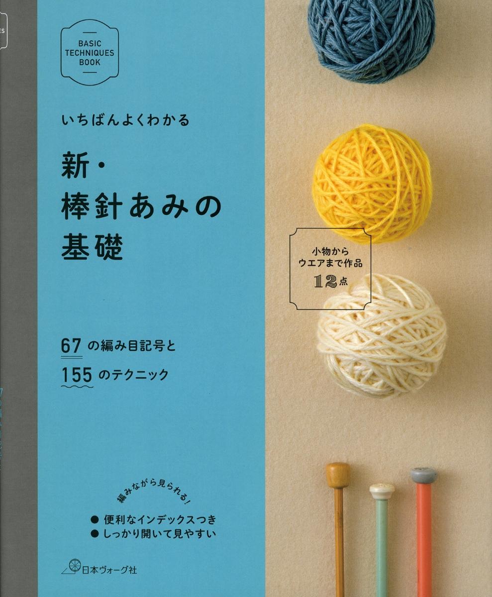 記号 かぎ針 編み