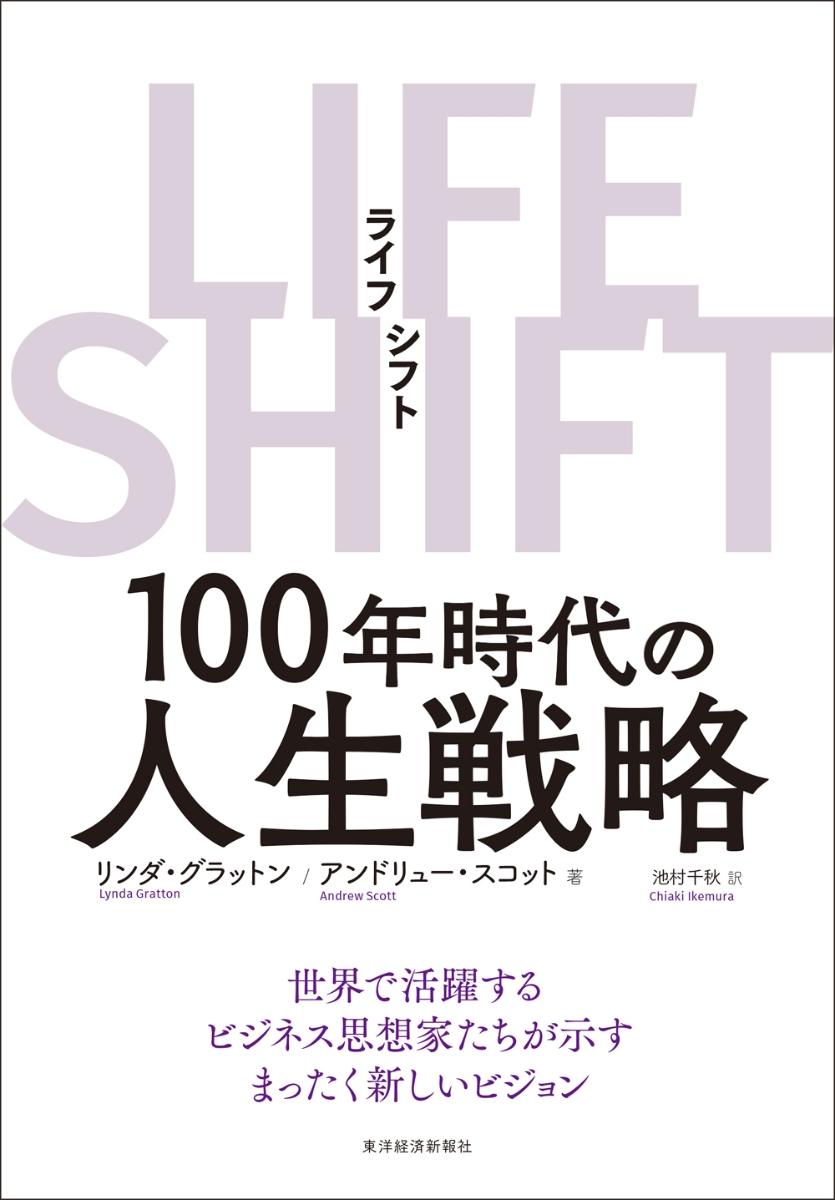 LIFE SHIFT (ライフ・シフト)