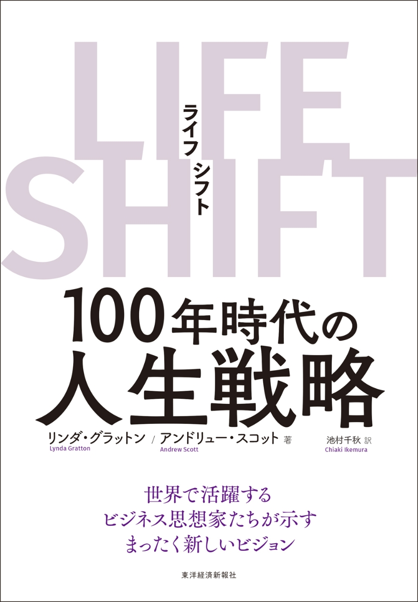LIFE SHIFT(ライフ・シフト) 100年時代の人生戦略