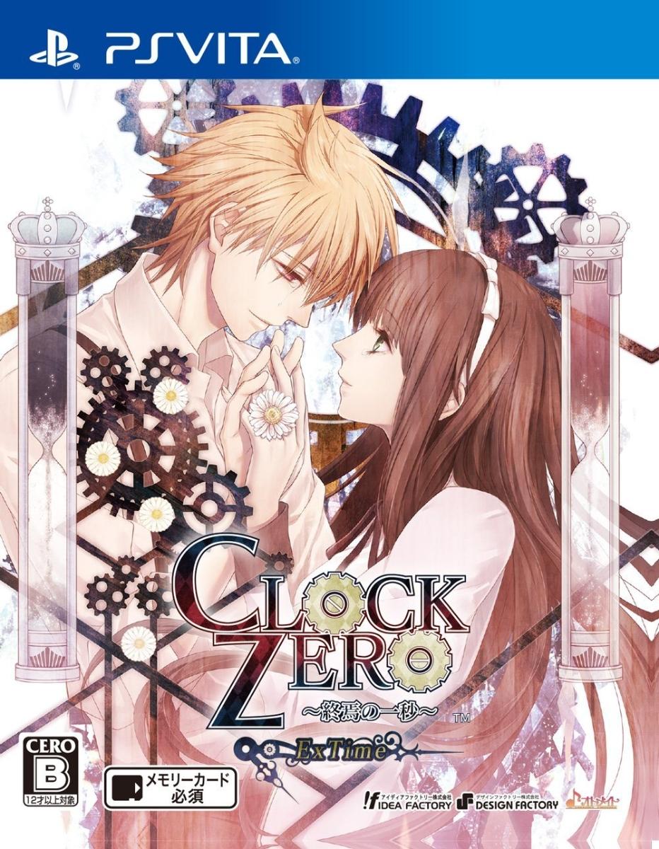 CLOCK ZERO 〜終焉の一秒〜 ExTime 通常版