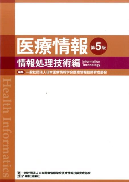 医療情報(情報処理技術編)第5版日本医療情報学会