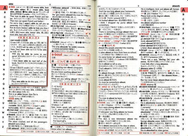 楽天ブックス: 【バーゲン本】ジュニアプログレッシブ英和・和英辞典 ...