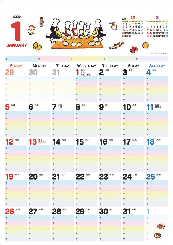 からすのパンやさん一家 ファミリーカレンダー(2020年1月始まりカレンダー)