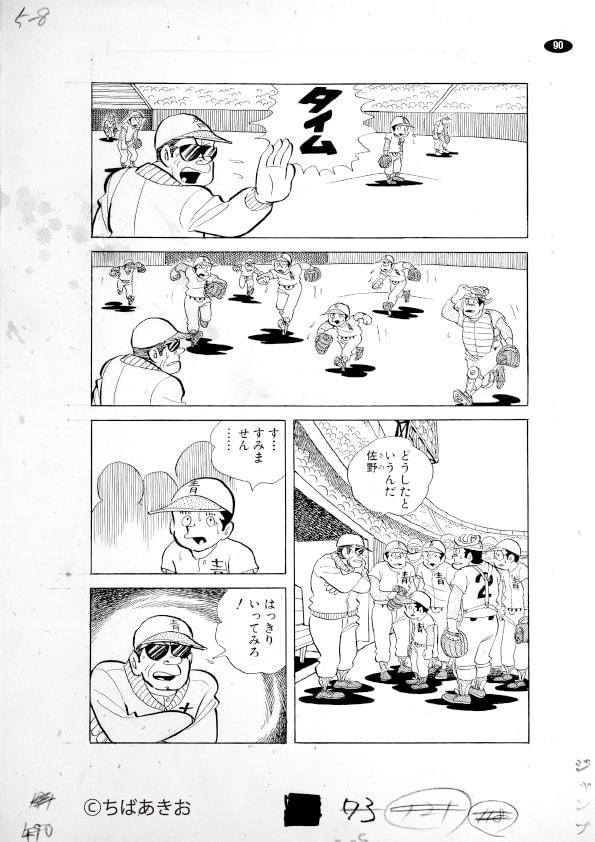ボール 漫画 プレイ