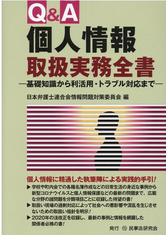 会 連合 日本 弁護士 日本弁護士連合会とは