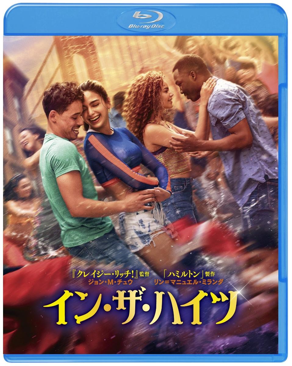 予約開始!12/3発売『イン・ザ・ハイツ』ブルーレイ&DVDセット