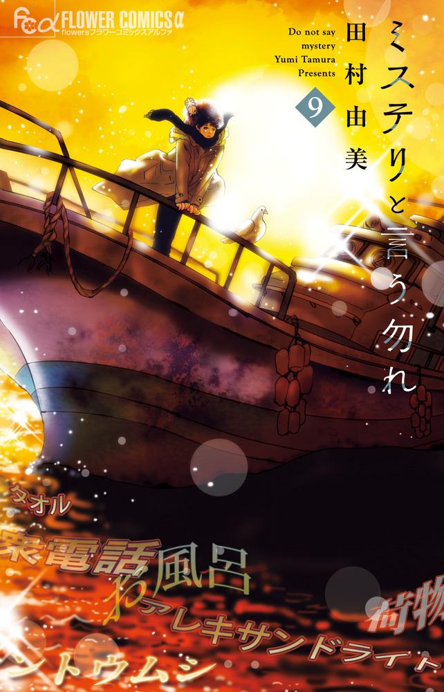 ミステリと言う勿れ(9) (フラワーコミックス α) [ 田村 由美 ]