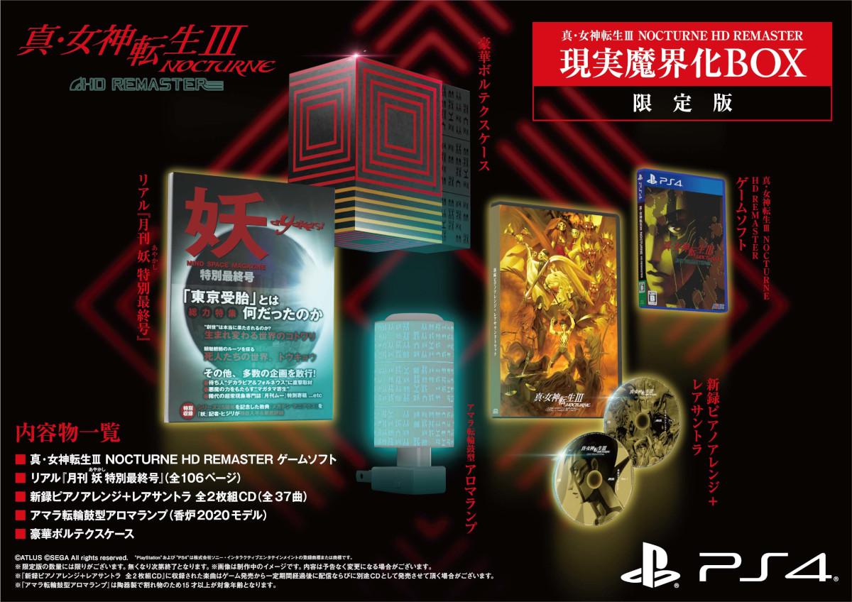 【予約】真・女神転生3 NOCTURNE HD REMASTER 現実魔界化BOX  PS4版