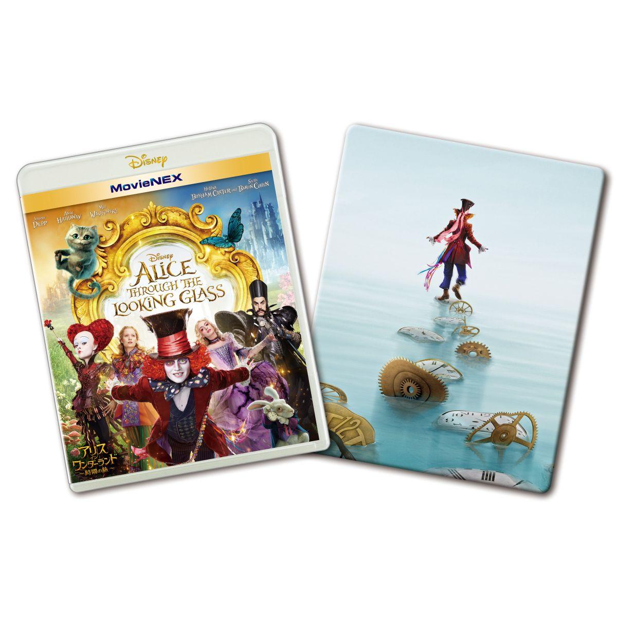 オンライン数量限定商品 アリス・イン・ワンダーランド/時間の旅 MovieNEXプラス3Dスチールブック