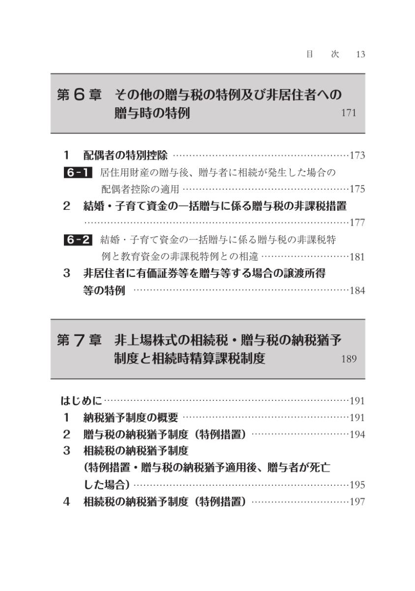 大阪 国税 局 意見 版 13